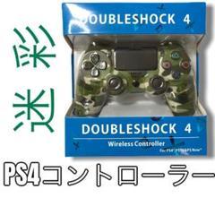 "Thumbnail of ""【互換品】PS4 コントローラー 迷彩"""