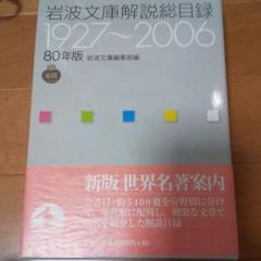"""Thumbnail of """"岩波文庫解説総目録 1927~2006 80年版"""""""