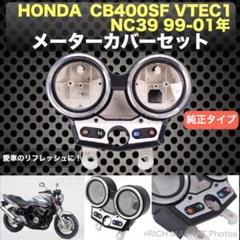 "Thumbnail of ""メーターカバー CB400SF VTEC1/NC39 1999-2001年 外装"""