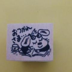 """Thumbnail of """"【未使用】はんこ おつかれさま"""""""
