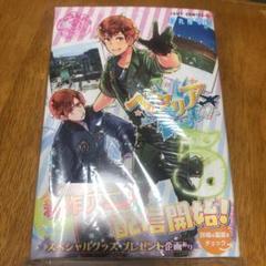 """Thumbnail of """"ヘタリア World☆Stars 5"""""""