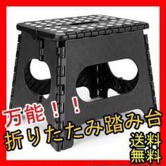 "Thumbnail of ""【送料無料】万能折り畳み脚立 折りたたみ ブラック ステップ台"""