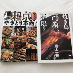 "Thumbnail of ""東京 やきとり革命!  岩本 一宏 焼き鳥「門扇」、一代限り"""