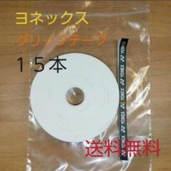 """Thumbnail of """"YONEX グリップテープ15本 白色"""""""