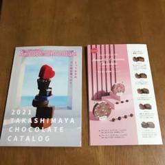 """Thumbnail of """"2021年 バレンタインカタログ 高島屋 ドウバイヨルパンフレット付き"""""""