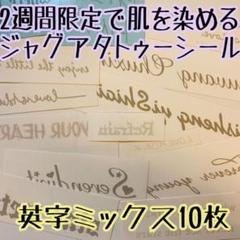 """Thumbnail of """"ジャグアタトゥー シール タトゥーシール ランダム10枚 英字のみ"""""""