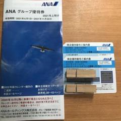"Thumbnail of ""ANA 株主優待券 届いたばかり。2022.5.31まで。"""