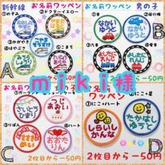 "Thumbnail of ""『miki様』お名前ワッペン"""