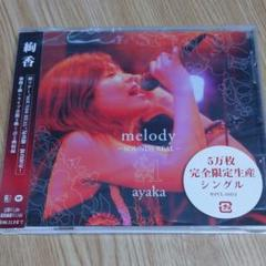"""Thumbnail of """"【限定】melody~SOUNDS REAL~ 完全限定生産5万枚 絢香"""""""