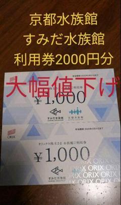"""Thumbnail of """"すみだ水族館  京都水族館 利用券2000円分"""""""