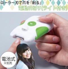 """Thumbnail of """"簡単便利 電動爪やすり 電動爪切り 爪やすり ネイルケア 電池式 LEDライト"""""""
