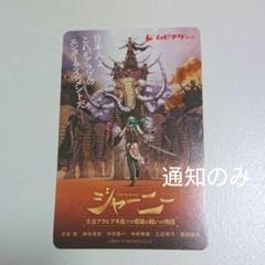 "Thumbnail of ""ジャーニー ムビチケ 番号通知"""