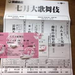 "Thumbnail of ""歌舞伎座7月28日(水)桟敷席11時開演"""