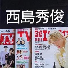 """Thumbnail of """"TVガイド・TVLIFE・日経エンタテインメント  西島秀俊"""""""