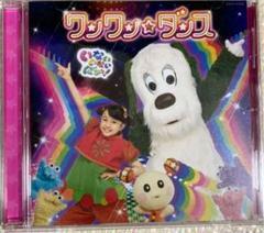 """Thumbnail of """"「いないいないばあっ!」~ワンワン☆ダンス"""""""