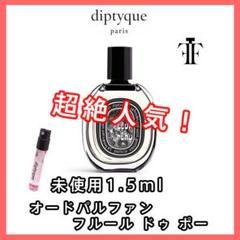"""Thumbnail of """"【ディプティック 超人気!】オードパルファンフルール ドゥ ポー 1.5ml"""""""