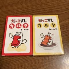 "Thumbnail of ""【だっこずしカルタ】"""