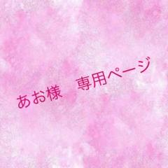 "Thumbnail of ""あお様 専用ページ"""