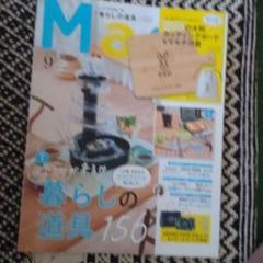 "Thumbnail of ""mart 9月号 雑誌のみ"""
