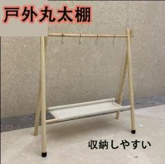 "Thumbnail of ""アウトドア木製ラック折りたたみ三脚キャンプ"""