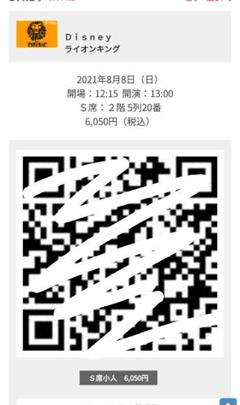 """Thumbnail of """"ライオンキングチケット名古屋公演 8月8日小人"""""""