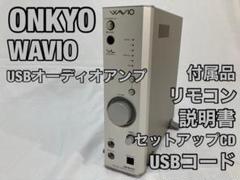 "Thumbnail of ""ONKYO WAVIO USBオーディオアンプ 15W+15W MA-500U"""