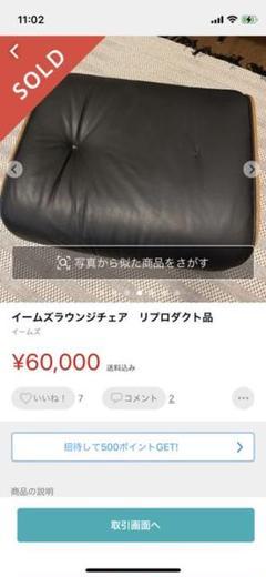 "Thumbnail of ""traveling様専用 オットマン"""