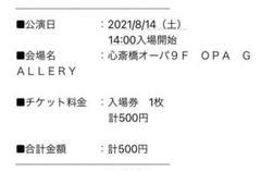 "Thumbnail of ""日プ hmv museum 入場券 チケット"""