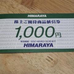 """Thumbnail of """"HIMARAYA1000円1枚"""""""