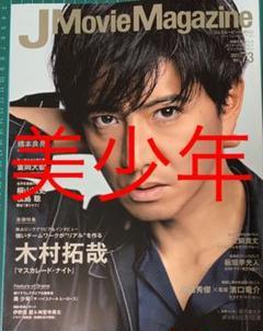 "Thumbnail of ""美少年 切り抜き JMovie Magazine vol.73"""