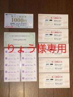 "Thumbnail of ""AOKIホールディングスの株主優待券"""