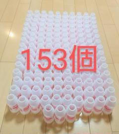 "Thumbnail of ""ピルクル空き容器 153個"""