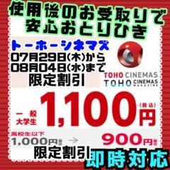 """Thumbnail of """"TOHO トーホー 東宝 シネマズ シネマ tcチケット 映画 割引券 クーポン"""""""