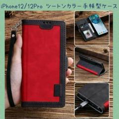 """Thumbnail of """"iPhone 12/12Pro レトロ調 ツートンカラー 手帳型ケース レッド"""""""