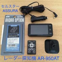 """Thumbnail of """"【本日限り値引き】セルスター ASSURA  レーダー探知機 AR-950AT"""""""