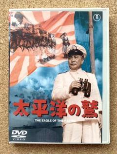 "Thumbnail of ""DVD 太平洋の鷲"""
