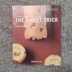 "Thumbnail of ""The sweet trick : コヤマススムが教えるパティシェの裏技"""