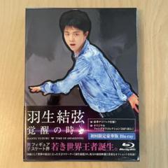 "Thumbnail of ""羽生結弦「覚醒の時」〈初回限定豪華版〉"""