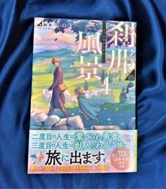 "Thumbnail of ""刹那の風景 1 68番目の元勇者と獣人の弟子"""
