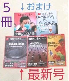 "Thumbnail of ""★美品★日経ビジネス 2021年7月19・26日合併号、5日,19日号 計5冊ま"""