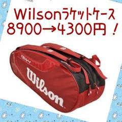 "Thumbnail of ""★Wilson テニスラケットバッグ(ラケットケース)★"""