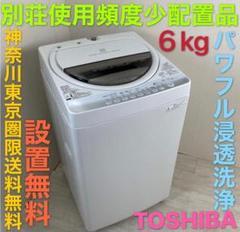"Thumbnail of ""別荘使用頻度少配置品/TOSHIBA東芝/パワフル浸透洗浄洗濯機/6kg"""