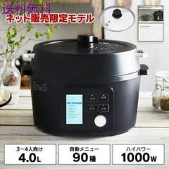 "Thumbnail of ""P電気圧力鍋 4.0L ブラック PMPC-MA4-B3"""