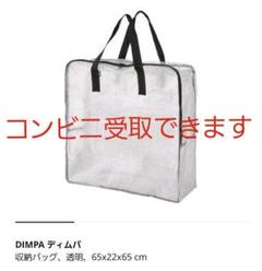 "Thumbnail of ""IKEA イケア DIMPA  ディムパ   エコバック  収納"""