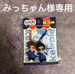 "Thumbnail of ""みっちゃん様専用"""