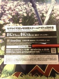 """Thumbnail of """"DiverDiva ファンミーティング"""""""