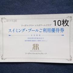 "Thumbnail of ""リーガロイヤルホテル スイミング・プールご利用優待券  10枚"""