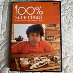 "Thumbnail of ""大泉洋 100%SOUP CURRY  DVD"""