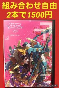 """Thumbnail of """"デジモンアドベンチャー tri. 第5章「共生」('17東映アニメーション)"""""""