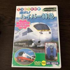 "Thumbnail of ""てつどう大好き 走れ!ハイパー特急 DVD"""